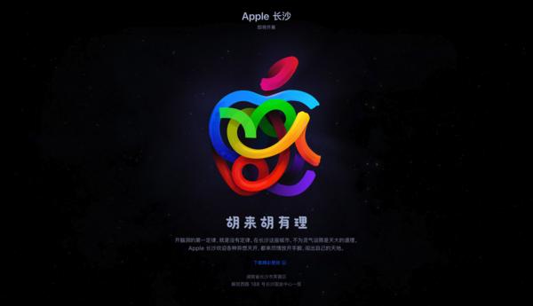 苹果官网正式公布了湖南首家Apple Store零售店页面