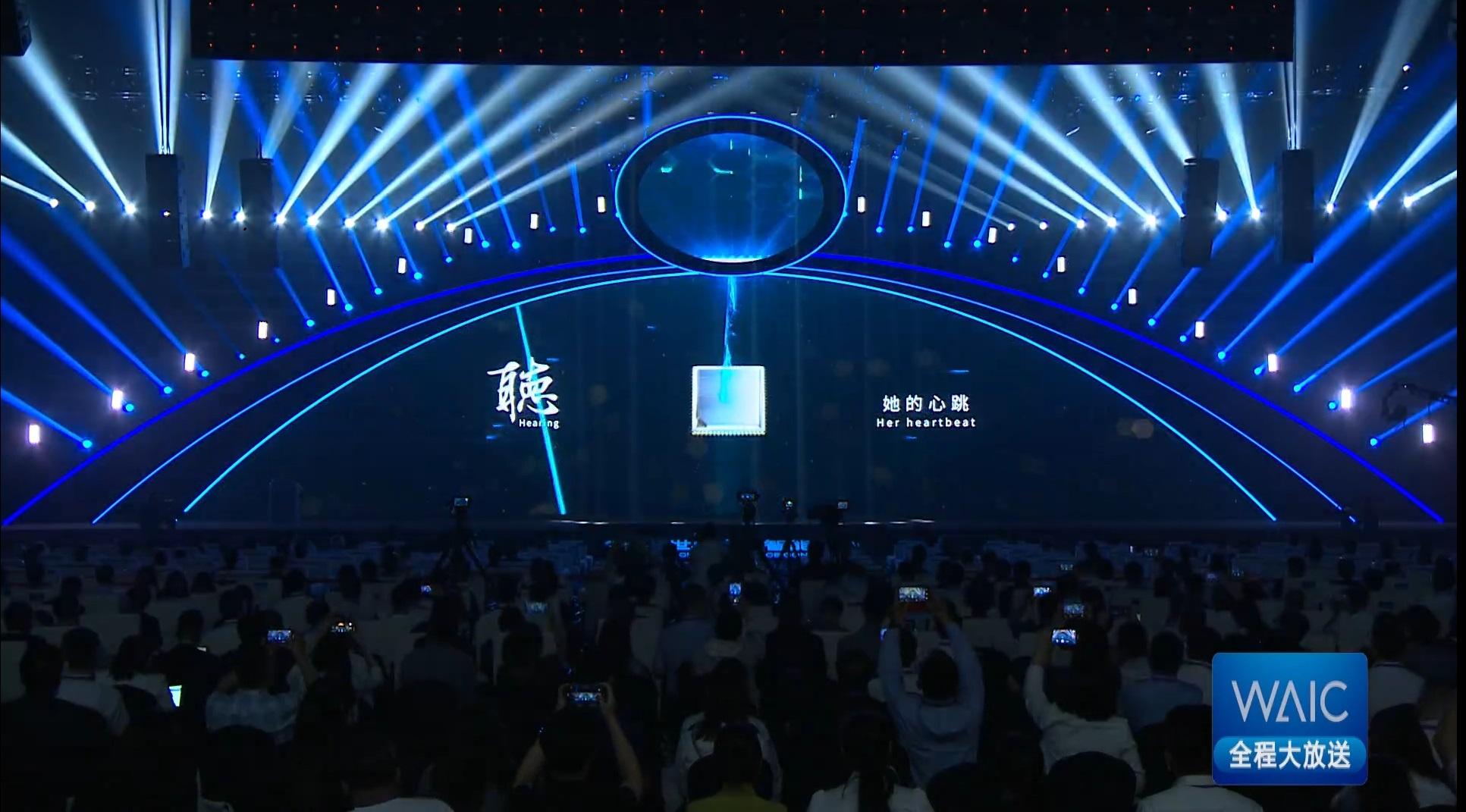 2021世界人工智能大会在沪开幕