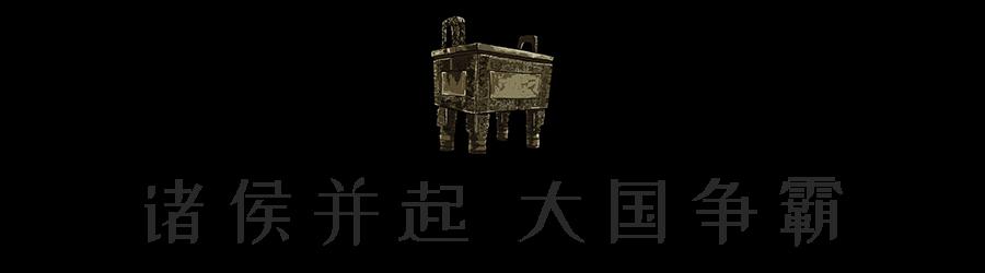 """公元前770年,周平王在郑武公、秦襄公等的护卫下东迁洛邑,建立东周。虽然周室仍在,但诸侯国各怀鬼胎。如孟子所言,""""春秋无义战"""",诸侯国表面上""""尊王攘夷""""的战争,最终目的不过是为了成为中原霸主。"""