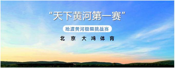 专访大鸿体育董事长赵超,自主原创赛事引领者
