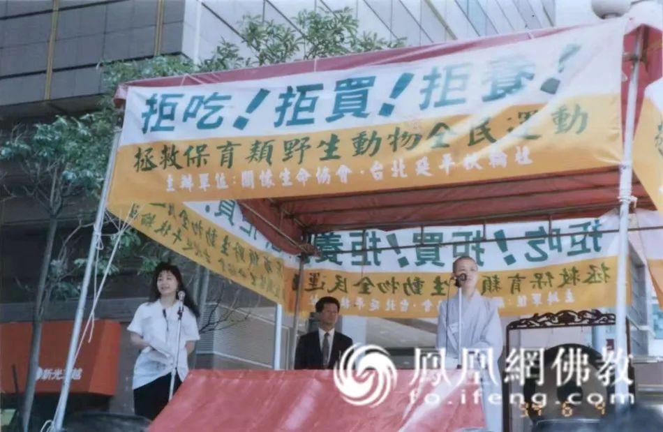 """1994年,推动""""野生动物保育法""""方案(图片来源:凤凰网佛教)"""