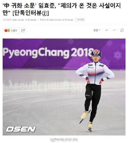 韩国短道奥运冠军林孝俊或代表中国参加2022冬奥会