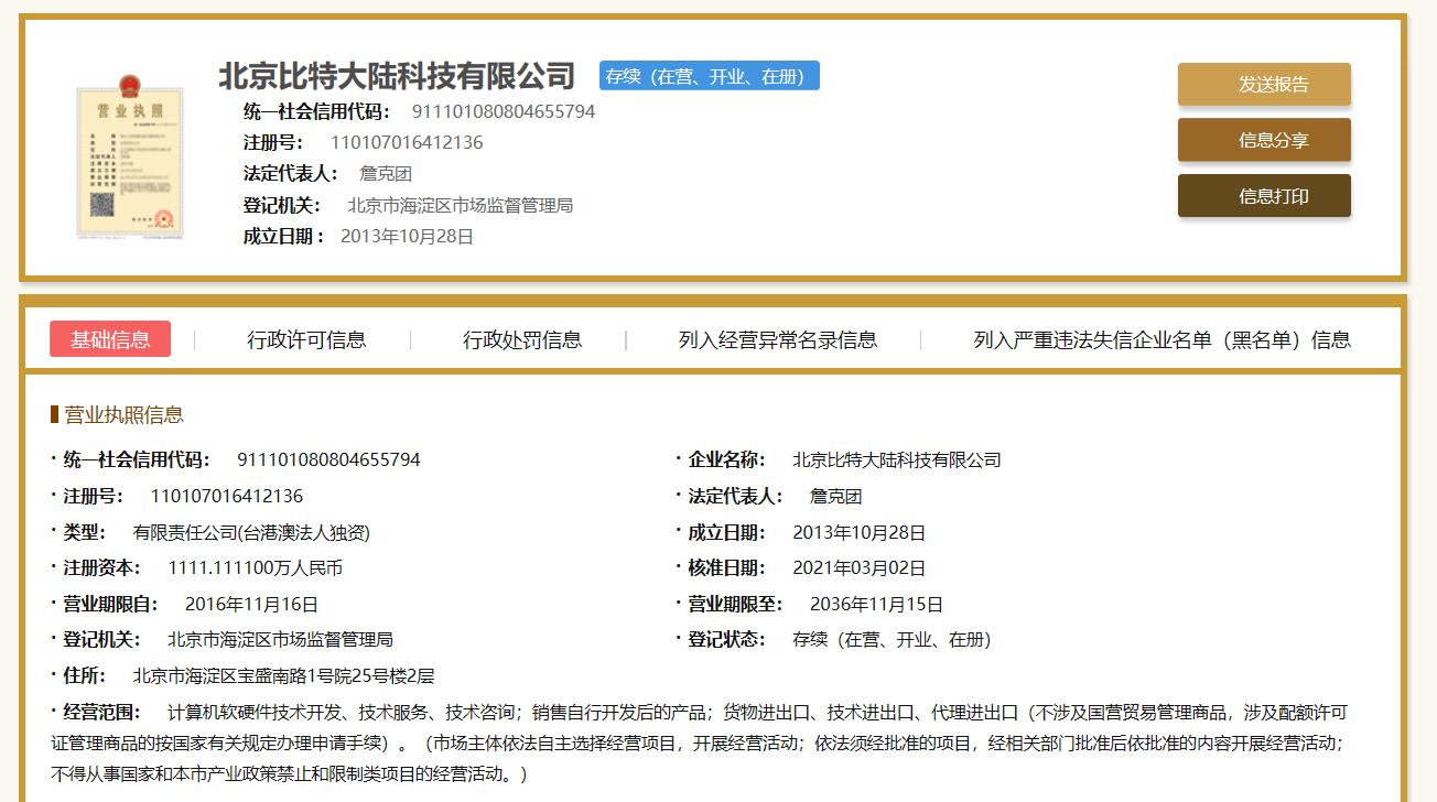 国家企业信用信息公示系统显示的北京比特的工商信息