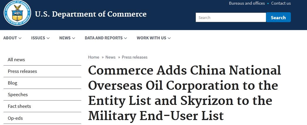 美国商务部网站截图