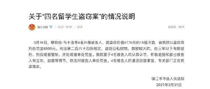 江苏大学声明:开除!遣送这几名留学生