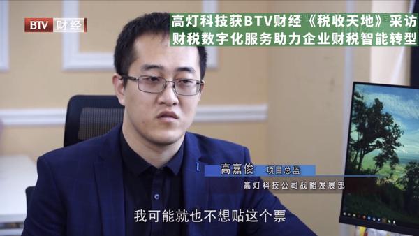 高灯科技获北京卫视报道 财税数字化解决费控报销管理难题 高灯科技