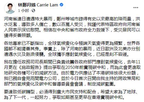 林郑月娥脸书截图