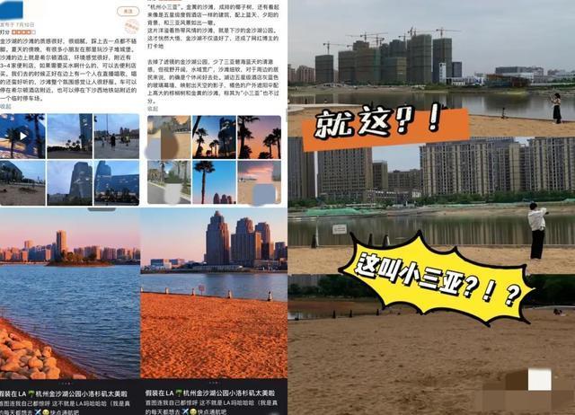 左四图:网友们拍的金沙湖 右图:雪莹看到的金沙湖 来源 / 小红书和大众点评截图、受访者供图