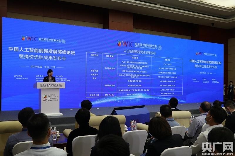 【第五届世界智能大会】人工智能揭榜优胜成果亮相本届智能大会