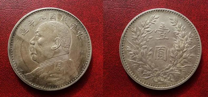 上图_ 袁大头,民国时期主要流通货币之一