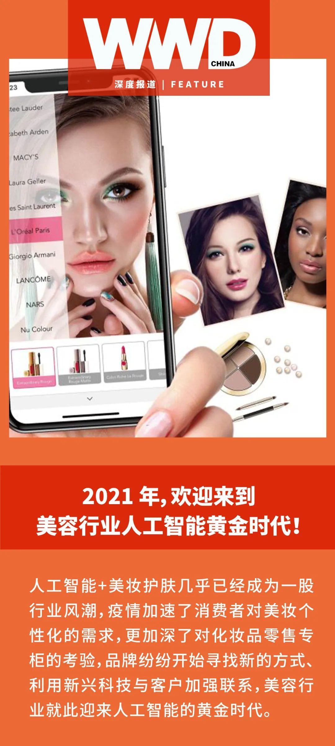 深度报道丨2021 年,欢迎来到美容行业人工智能黄金时代