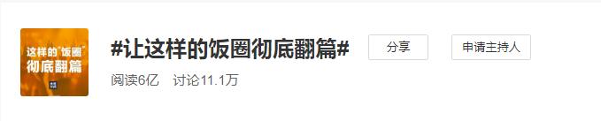 """飯圈""""清朗""""近百日,粉絲們:輕松也解脫丨調查"""