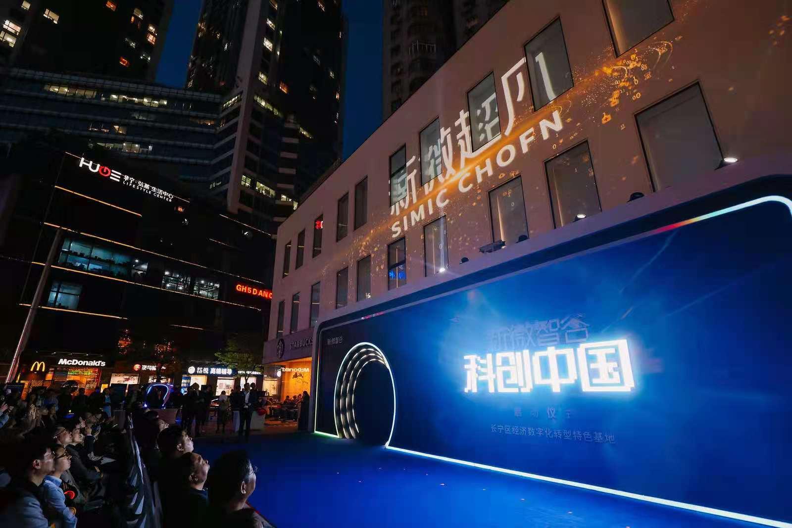 """长宁""""新微智谷·科创中国""""启动,以人工智能为导向打造科创生态圈"""
