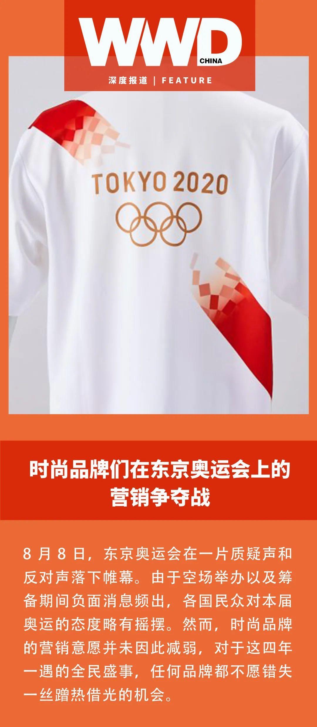 时尚品牌们在奥运会上的营销争夺战