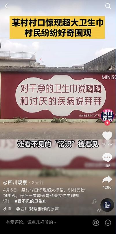 """《【摩鑫娱乐代理分红】""""看不见的卫生巾""""成热点 名创优品持续助力中国公益事业》"""