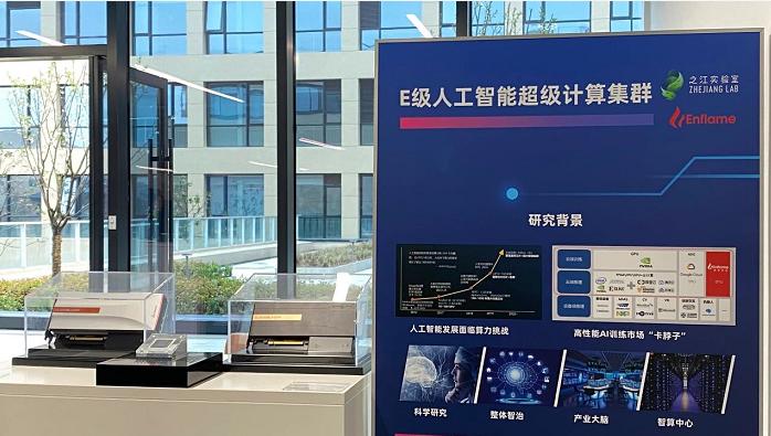 燧原科技与之江实验室成立人工智能芯片联合研究中心
