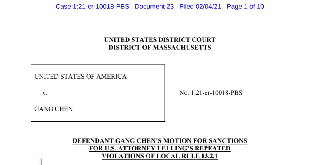 MIT陈刚教授向法院申请制裁美国检察官,指其利用公共舆论干扰司法公正