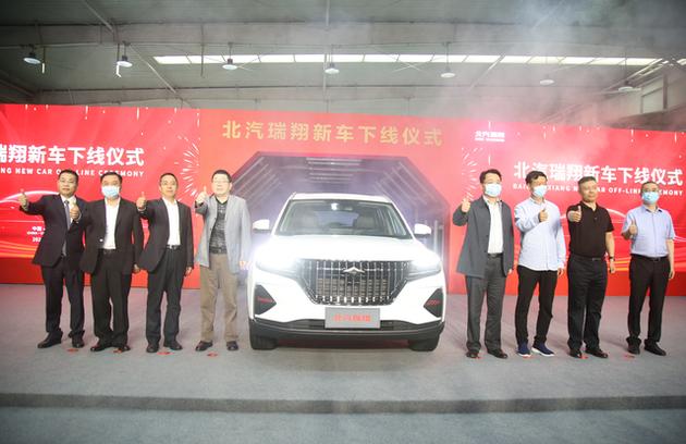 """北汽银翔改名为""""北汽瑞翔"""" 首款SUV正式下线"""