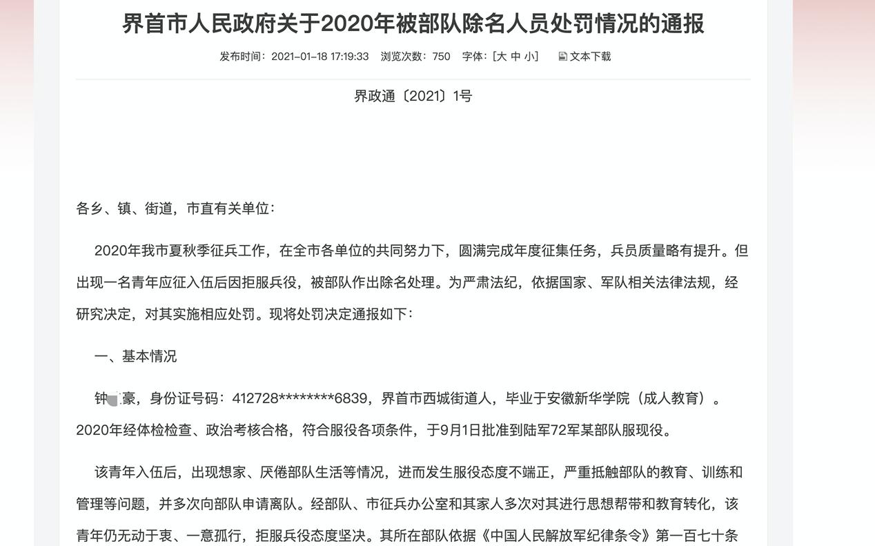 """1月18日,安徽界首市政府官网发布一则""""关于2020年被部队除名人员处罚情况的通报"""",拒服兵役的青年钟某豪被联合惩戒。"""