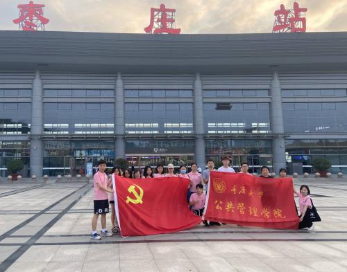 """重庆大学公管学院""""聚焦革命老区,研学办实事""""三下乡社会实践项目正式启动"""