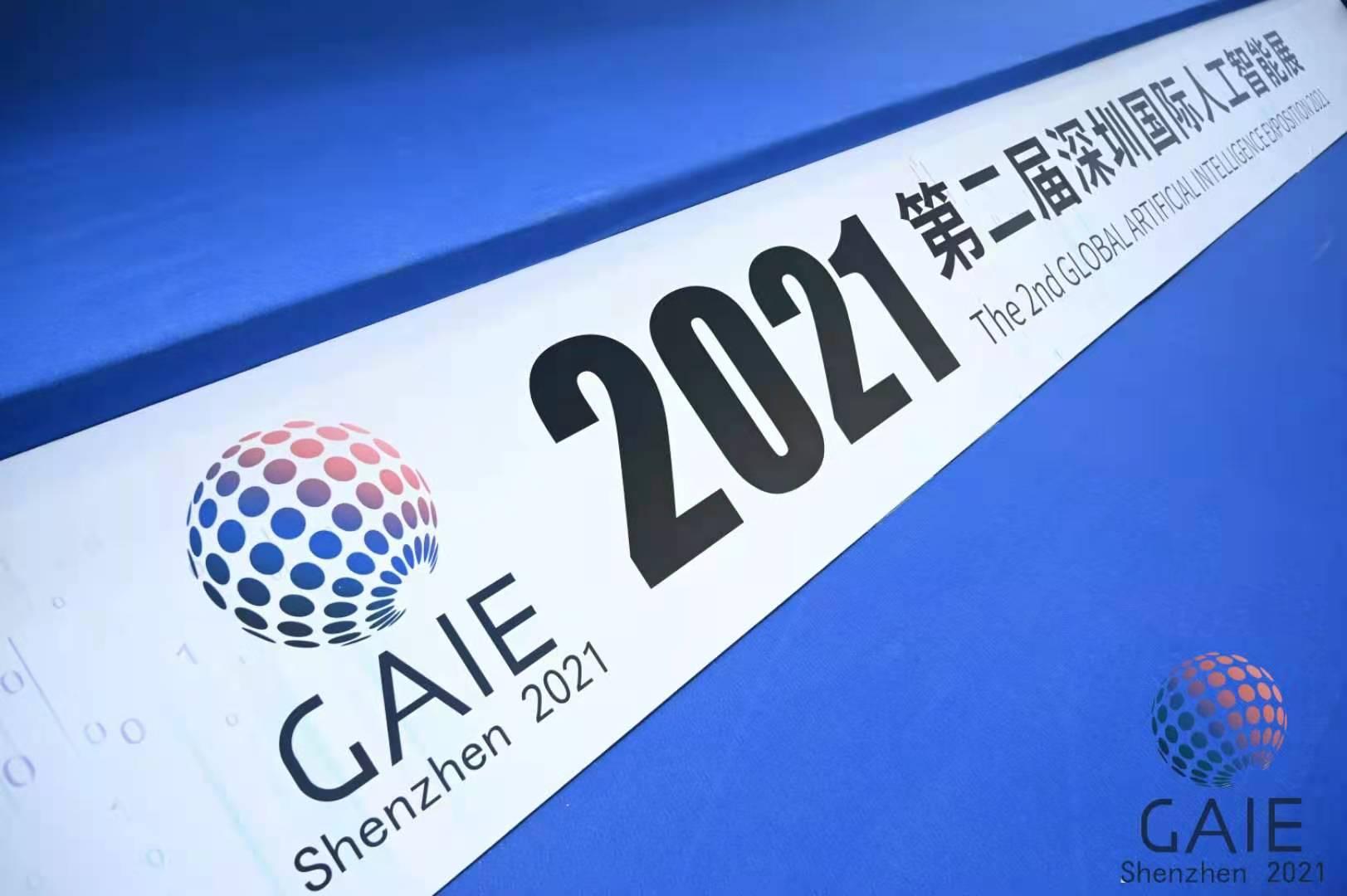 深圳国际人工智能展启幕,影谱科技获最具商业价值奖