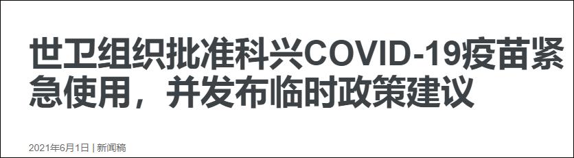 6月1日,科兴获得世卫组织紧急使用认证