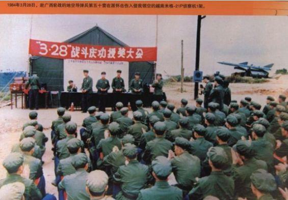 (1984年,我军部队庆贺击伤越军米格21一架)