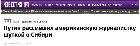 《消息报》:普京用关于西伯利亚的笑话逗笑美国女记者