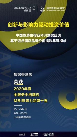 MBI品牌十强