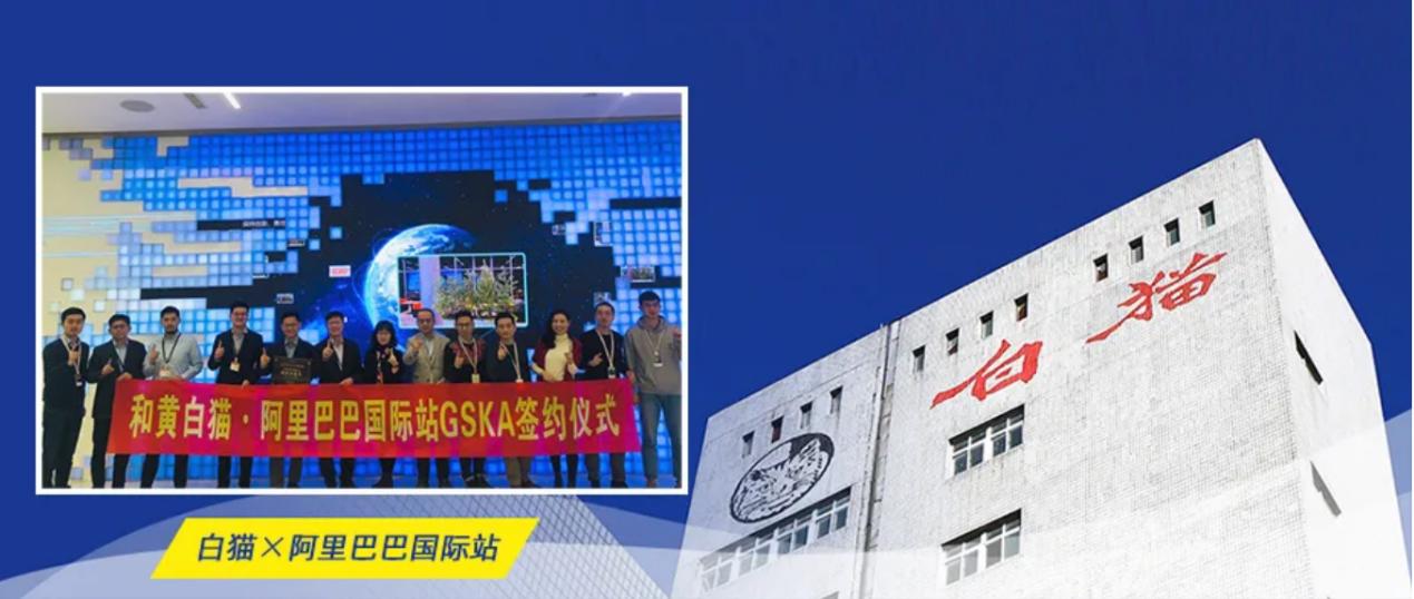 """""""进击的白猫洗洁精"""",借阿里巴巴国际站之力,成就中国国货品牌骄傲! 阿里巴巴中国站"""
