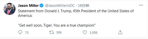 特朗普通过发言人在推特上发表声明