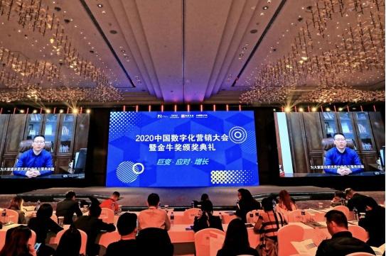 煌上煌斬獲中國數字化營銷金牛獎,展現品牌營銷不凡實力
