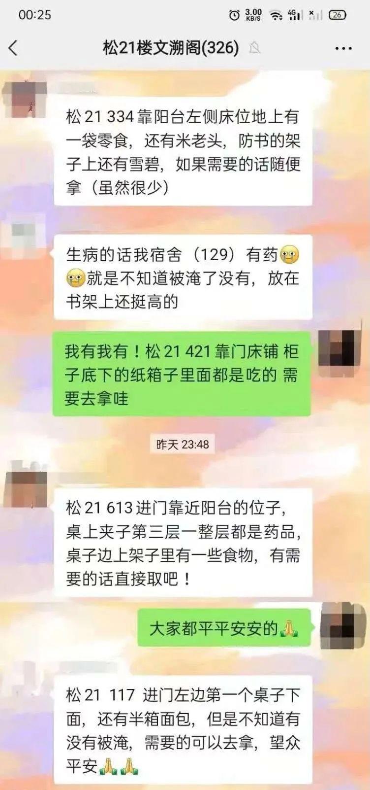 学生们在微信群里远程送出自己存储的食物。郑州大学官方微信公众号 图