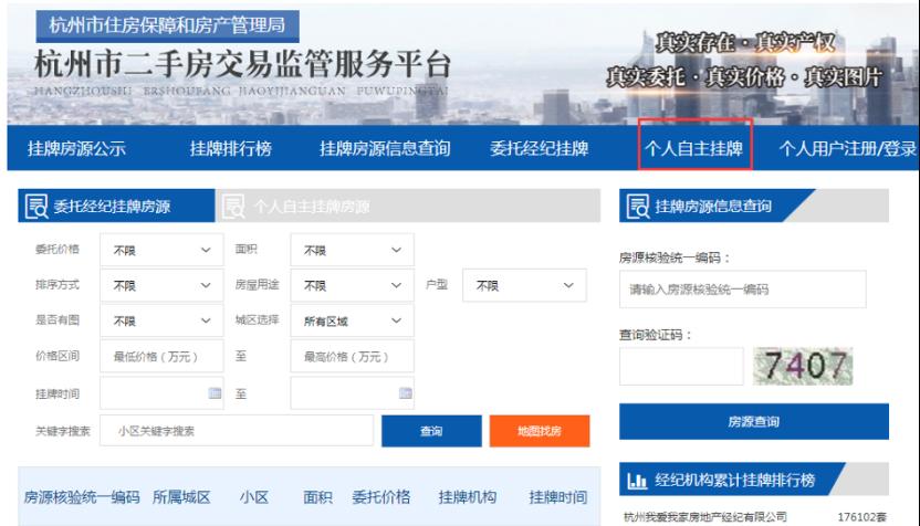 ▲图/杭州市住房保障和房产管理局官网