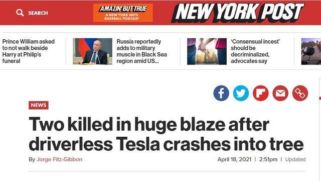 《纽约邮报》:特斯拉无人驾驶车辆撞树后起火并引发火灾,导致两人丧生。