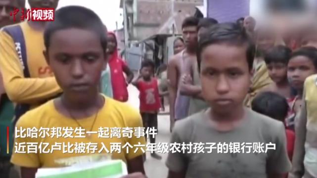印度兩小孩收到百億巨款,又一起銀行烏龍?一男子曾因拒絕還款入獄