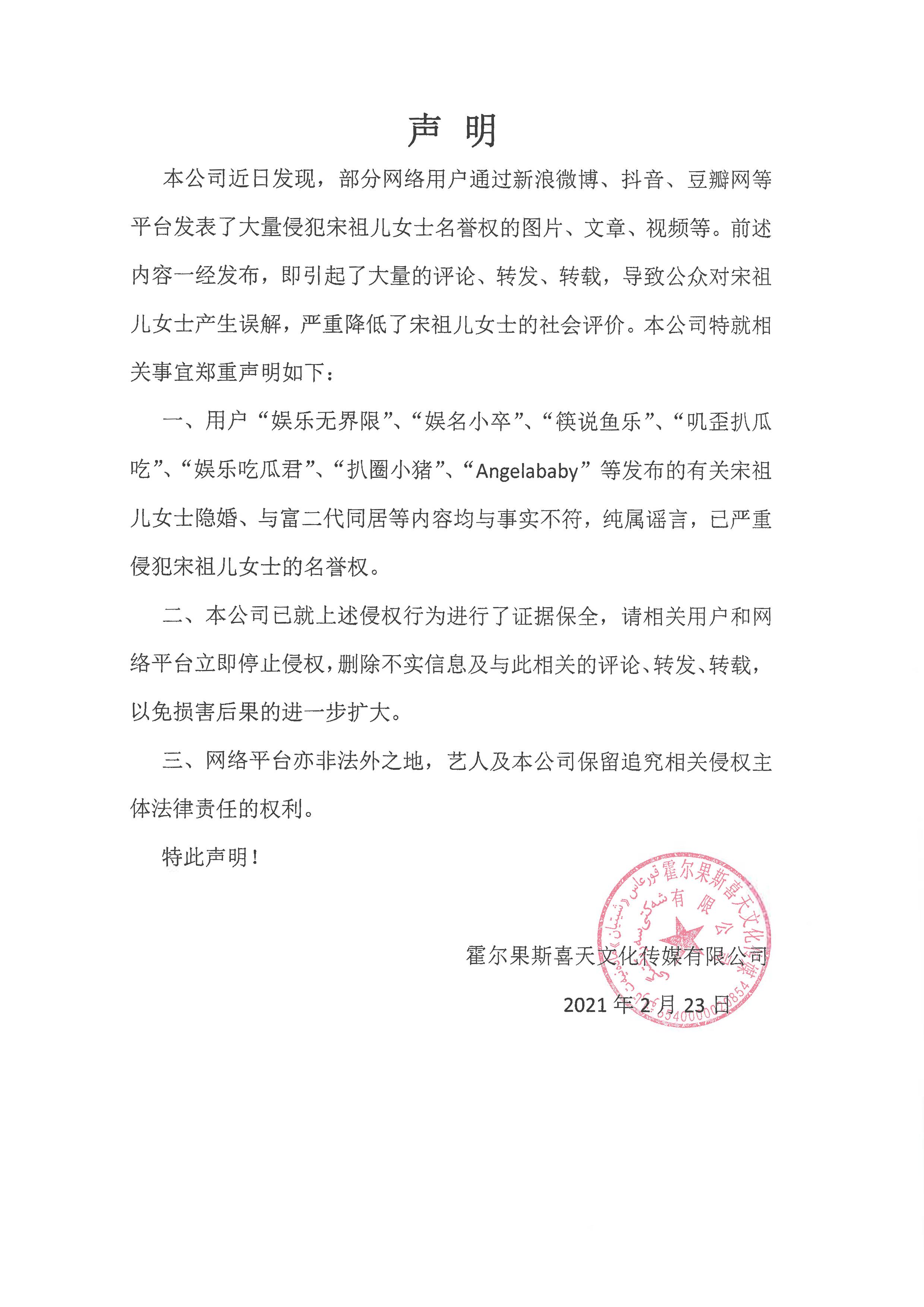 宋祖儿工作室发布声明。