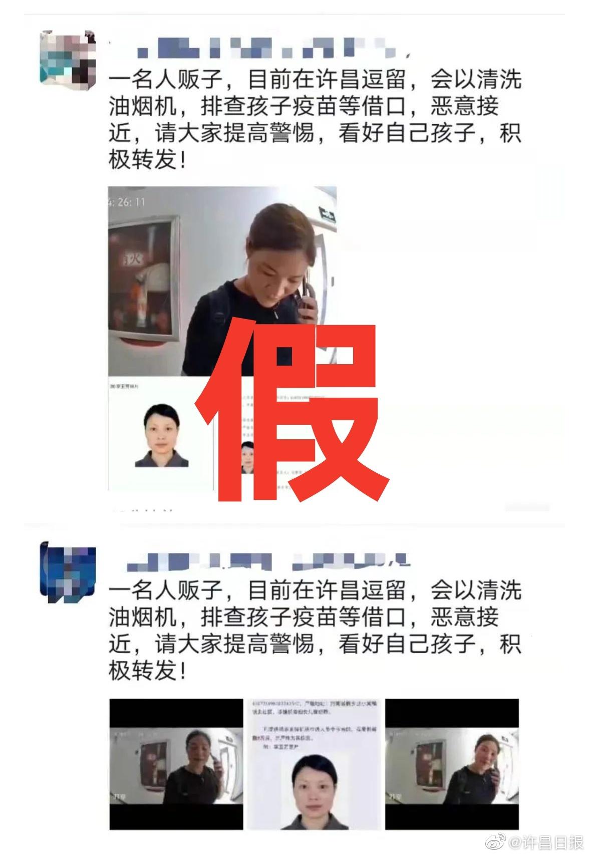 网传李玉芳以免费清洗油烟机偷小孩。 @许昌日报  图