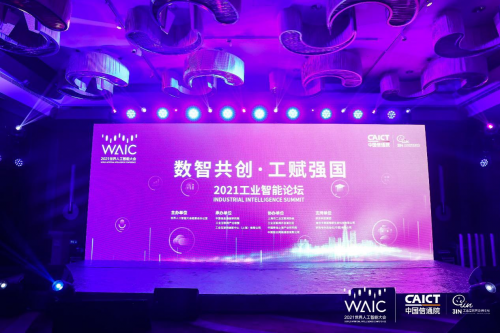 2021世界人工智能大会工业智能论坛开幕:AI赋能产业 数字点亮中国