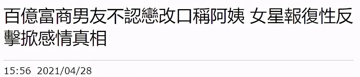 华裔小姐冠军豪门梦破碎!曾与刘恺威相恋...
