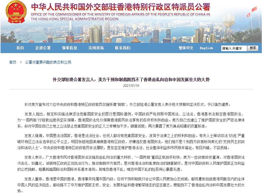 """【ycc】_美又对6名中国内地及香港官员实施""""制裁"""" 外交部驻港公署回应"""