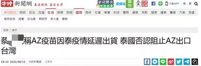 中时新闻网报道截图