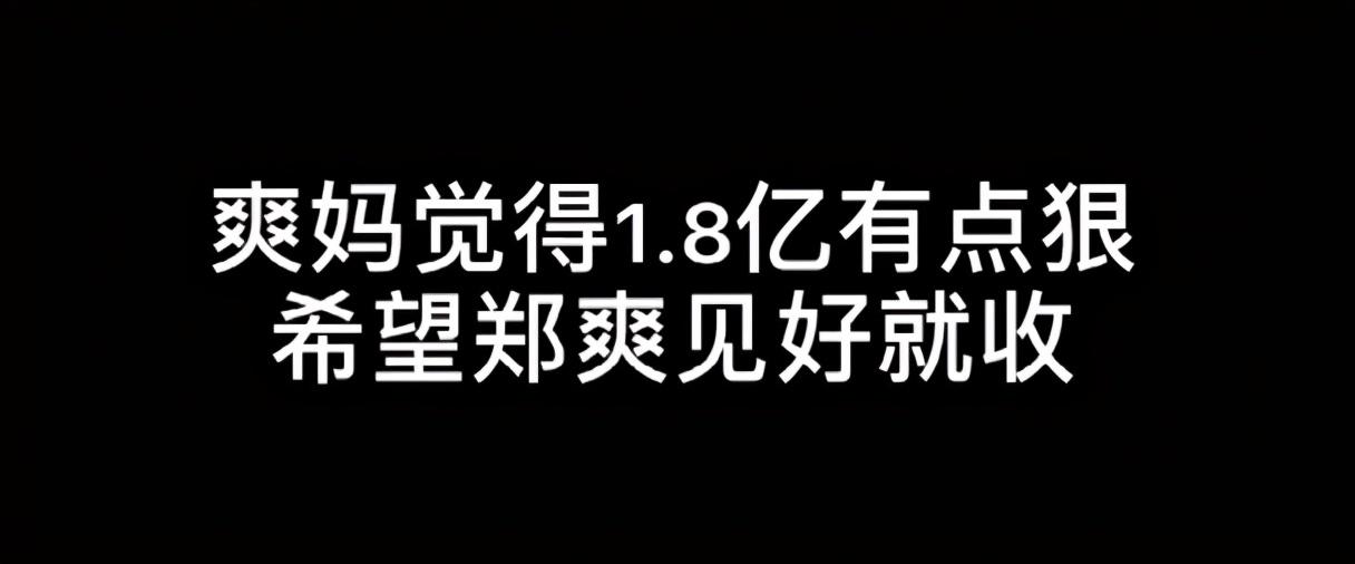 郑爽1.6亿片酬让全网社畜心态崩塌:日赚208万是什么概念?