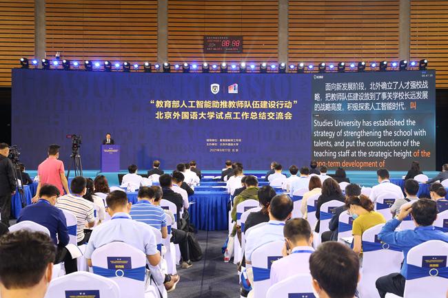 """""""教育部人工智能助推教师队伍建设行动""""北京外国语大学试点工作总结交流会举行"""