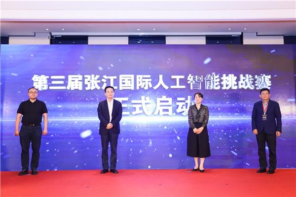 第三届张江国际人工智能挑战赛引爆科创热浪