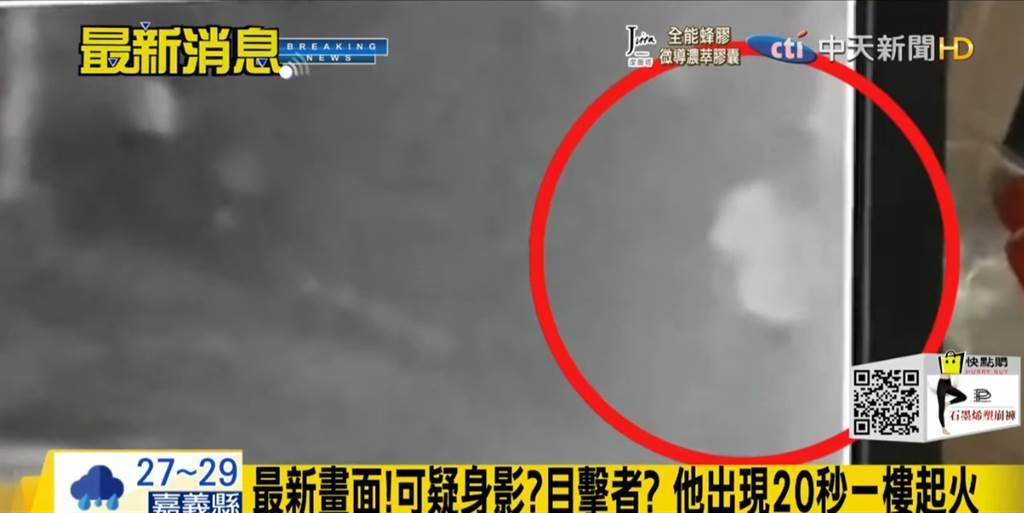 """现场监控视频发现,一个可疑人影离开20秒后""""城中城""""就起火。(图自台湾""""中天新闻""""报道截图)"""