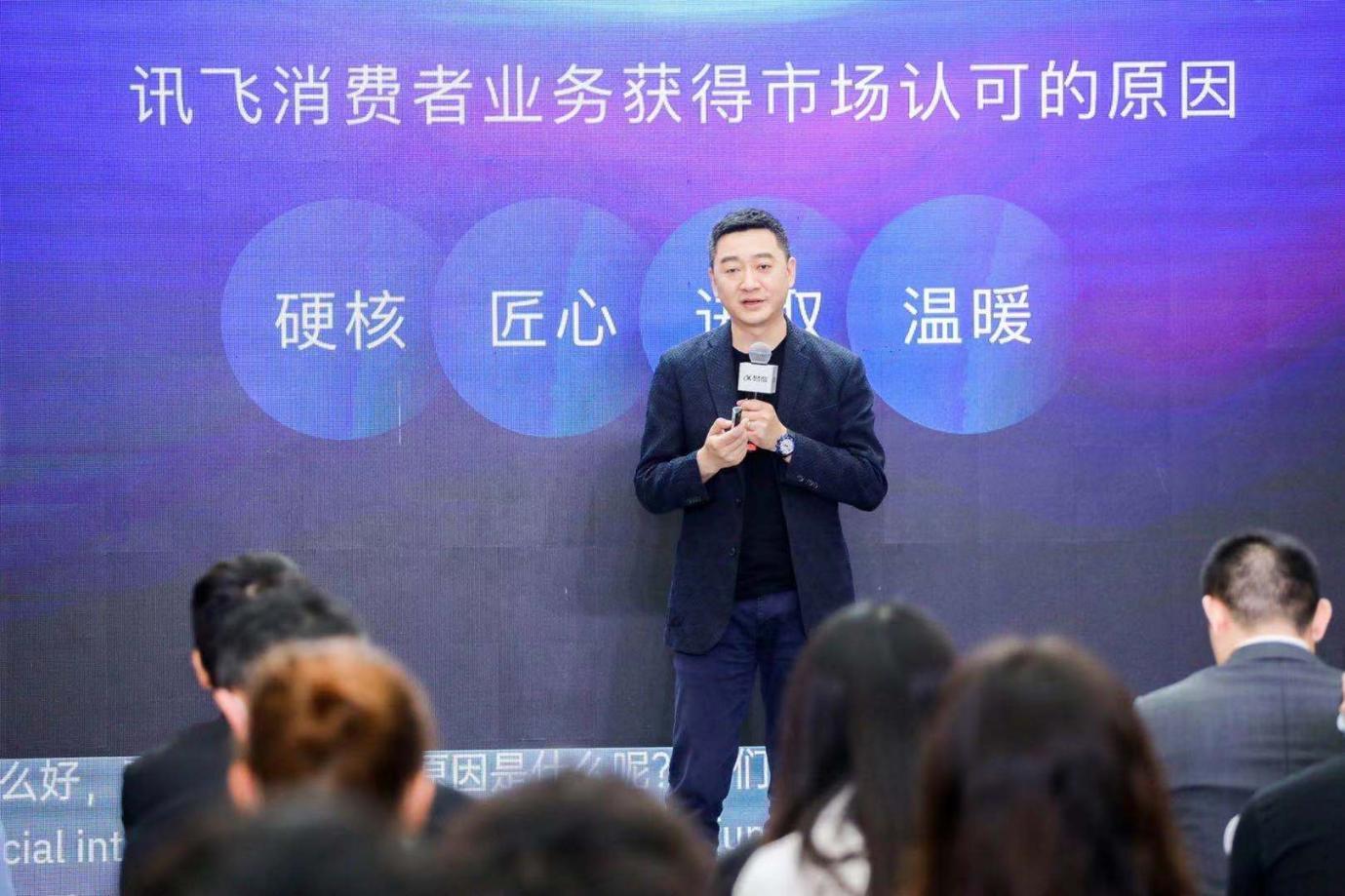对话科大讯飞赵翔:加快拓展线下店,让消费者看得见摸得着人工智能