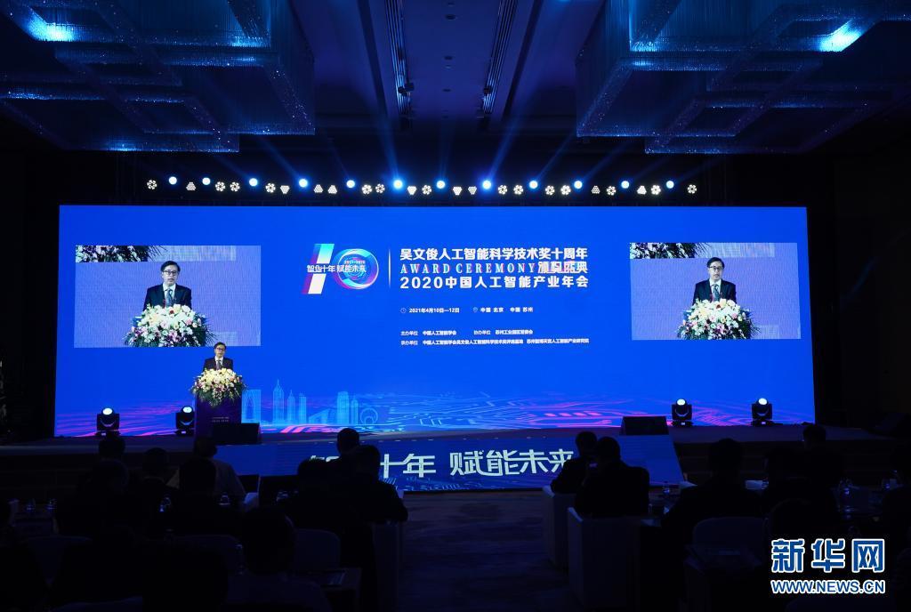 中国人工智能产业年会在苏州举行