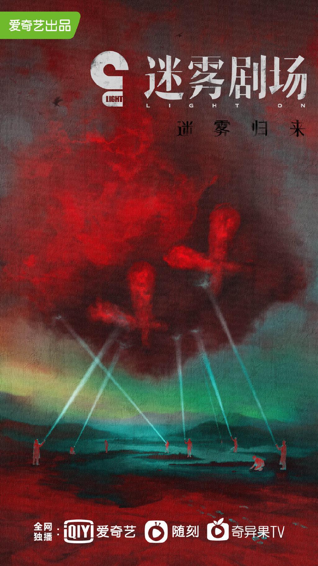 爱奇艺迷雾剧场发布海报和新版片头,正式宣布回归