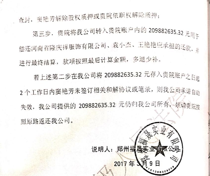 ·姜书敏提供的《付款说明函》。